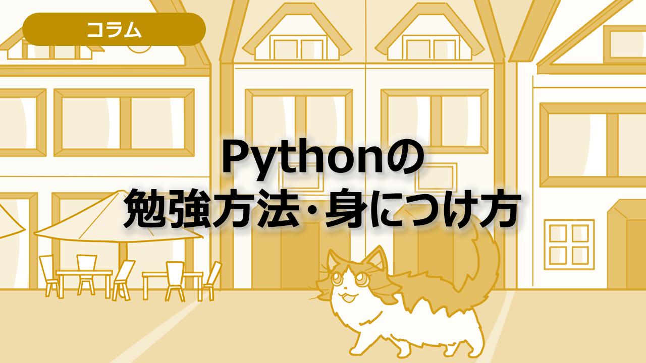Pythonの勉強方法