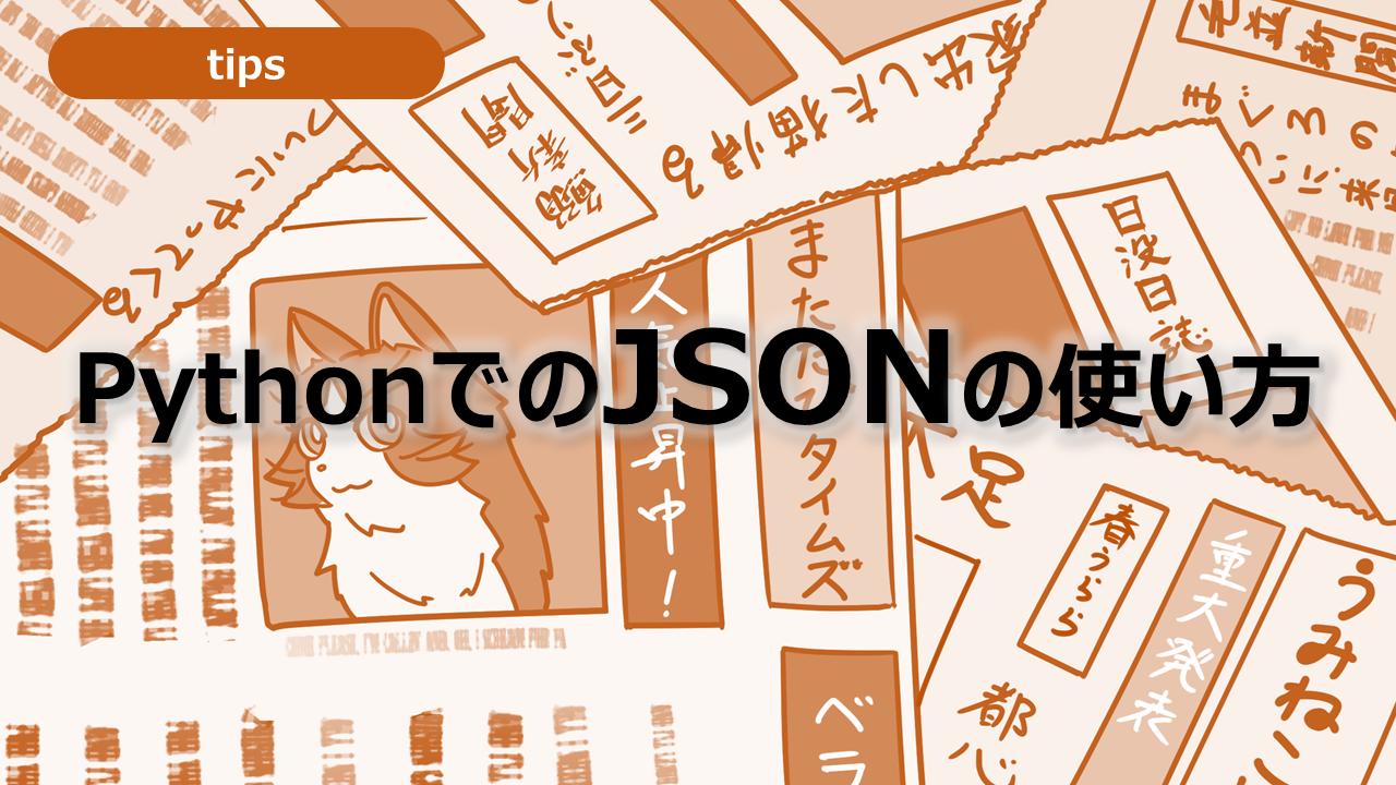 JSONの使い方