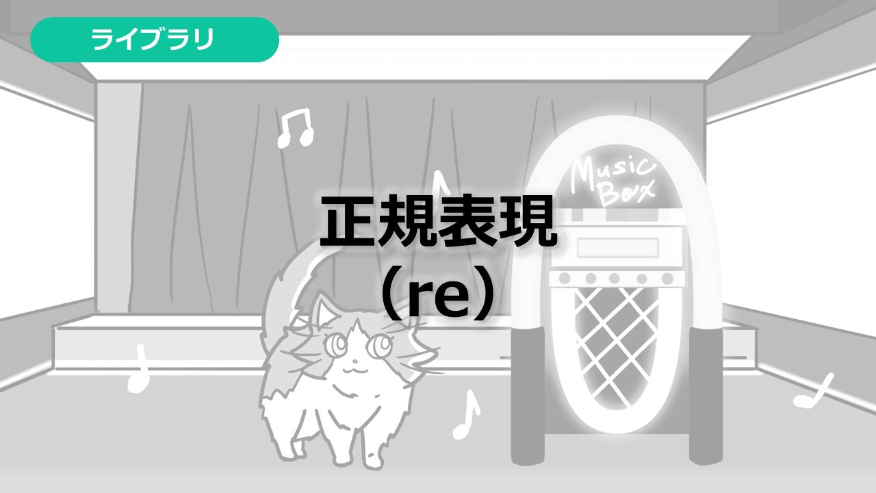 正規表現の使い方(re)