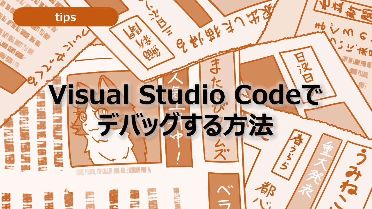 VScode-debug