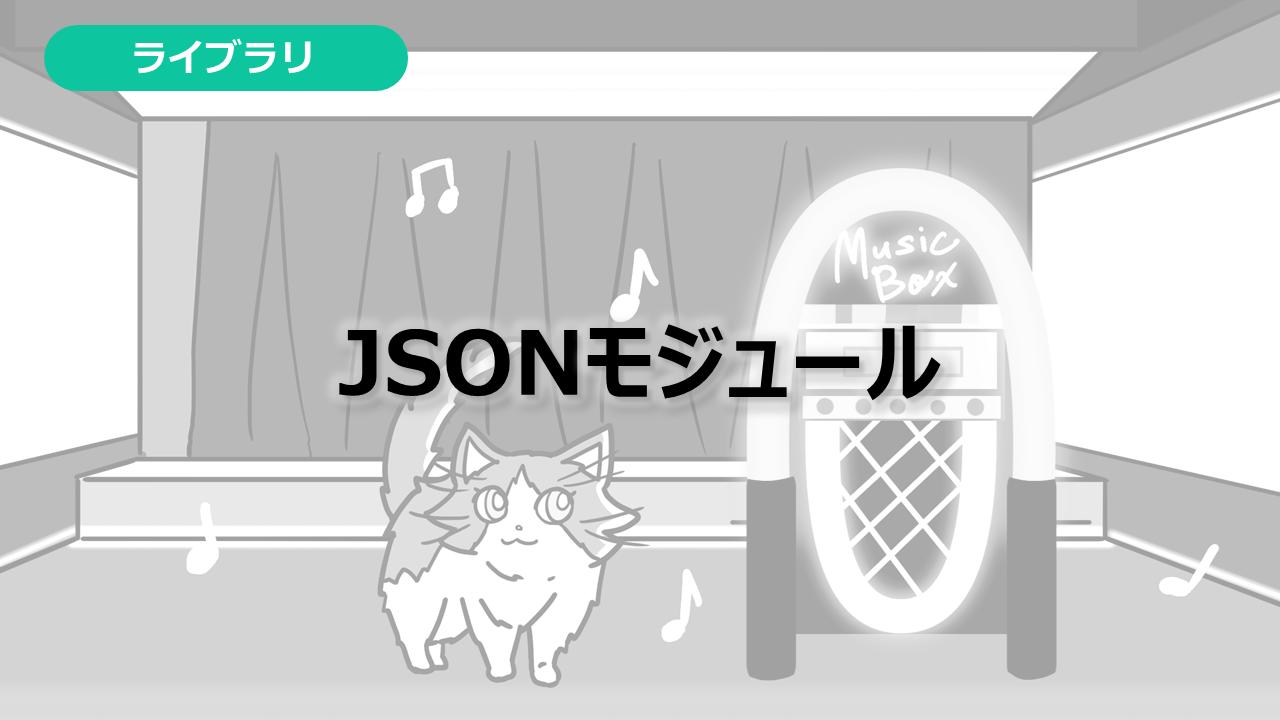 jsonモジュール
