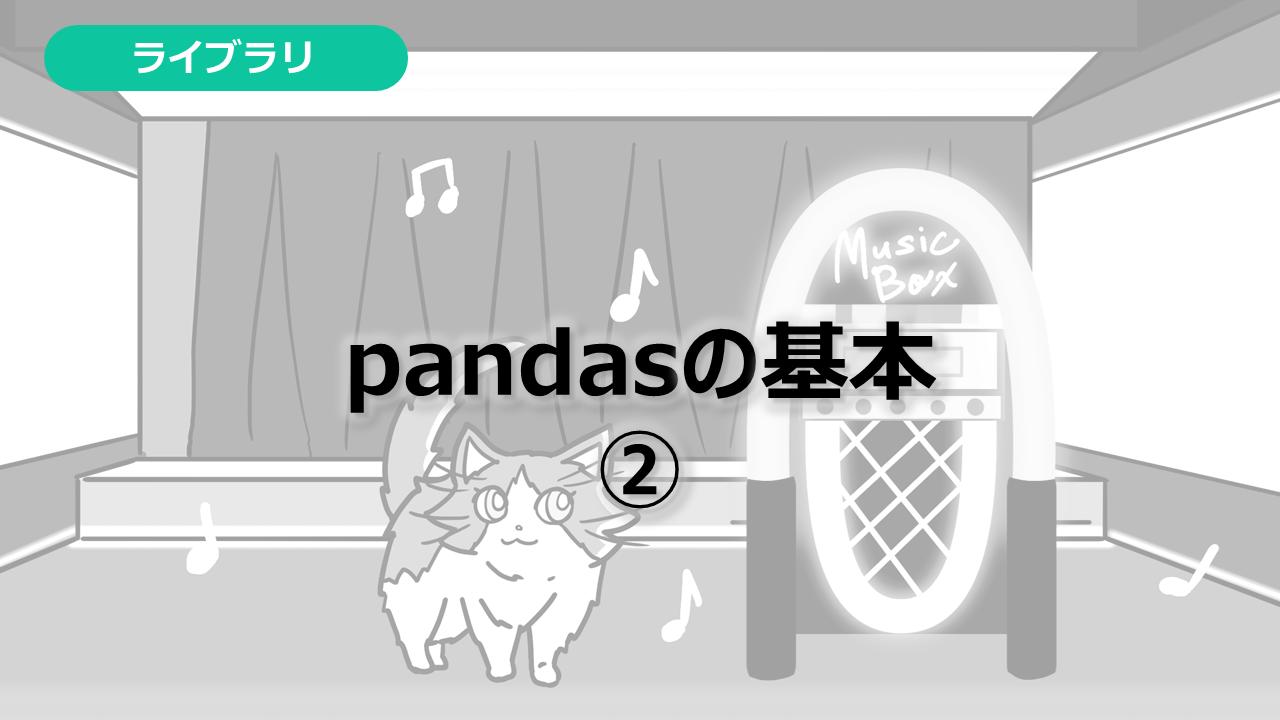 pandasの基本②
