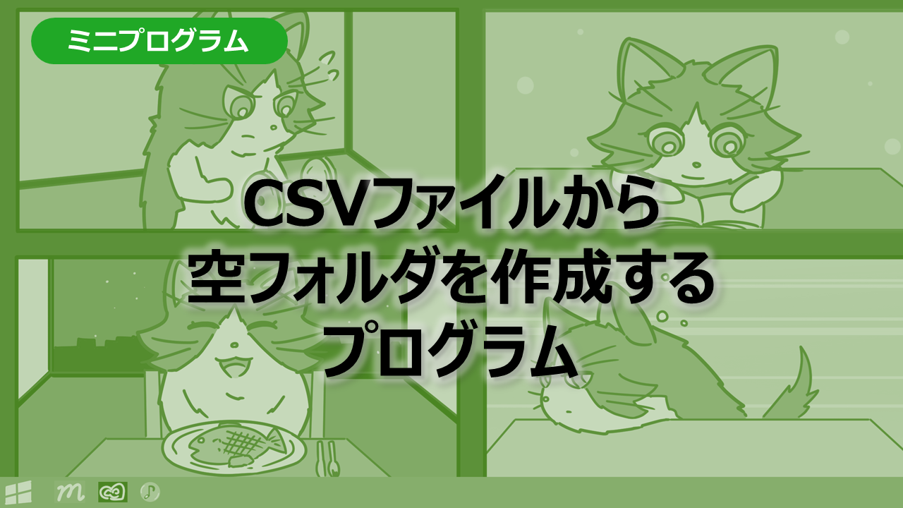 csv-folder
