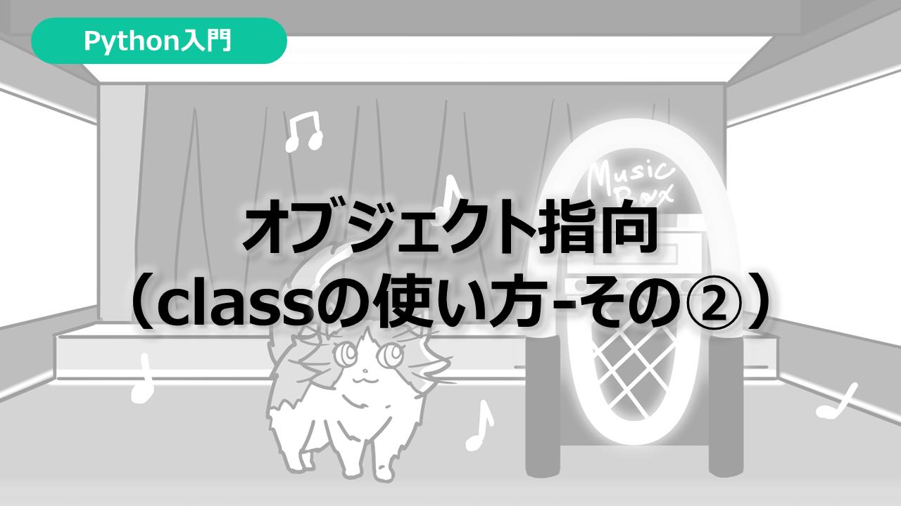 class-02