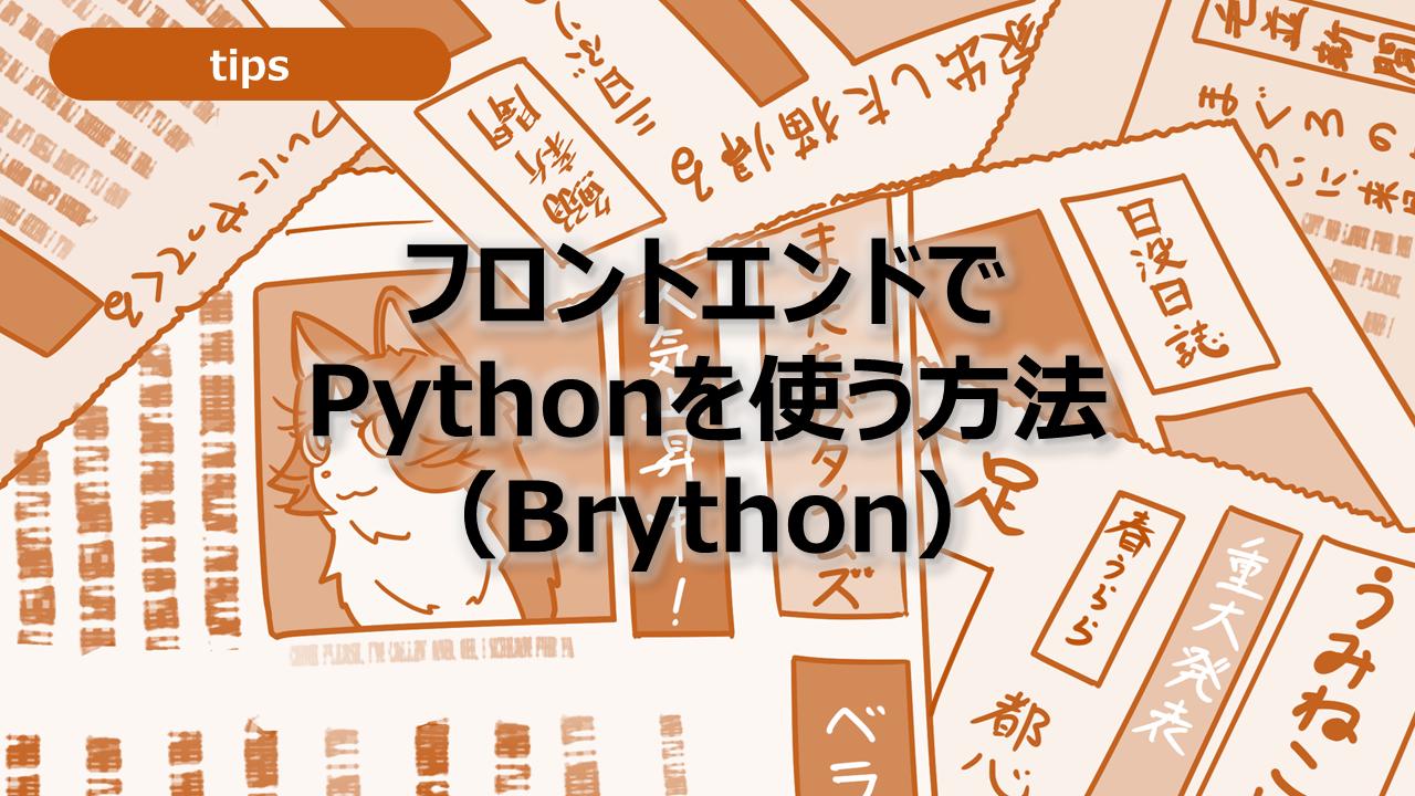 brython